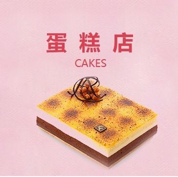 简版蛋糕店微信小程序