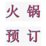 火锅预订微信小程序