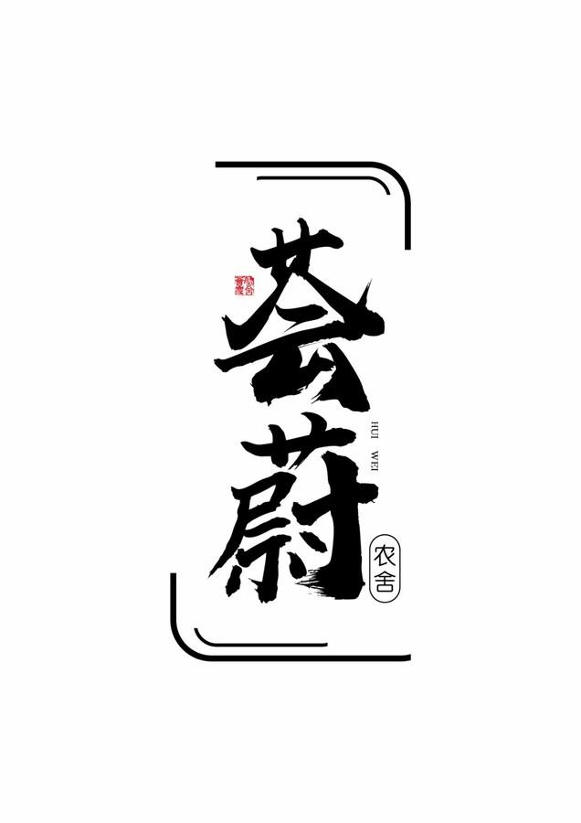 荟蔚农舍微信小程序
