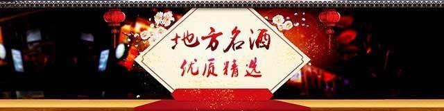 淮海名酒汇微信小程序