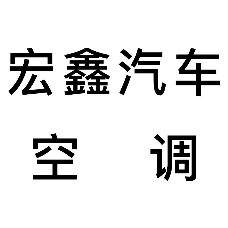 宏鑫汽车空调有限公司微信小程序