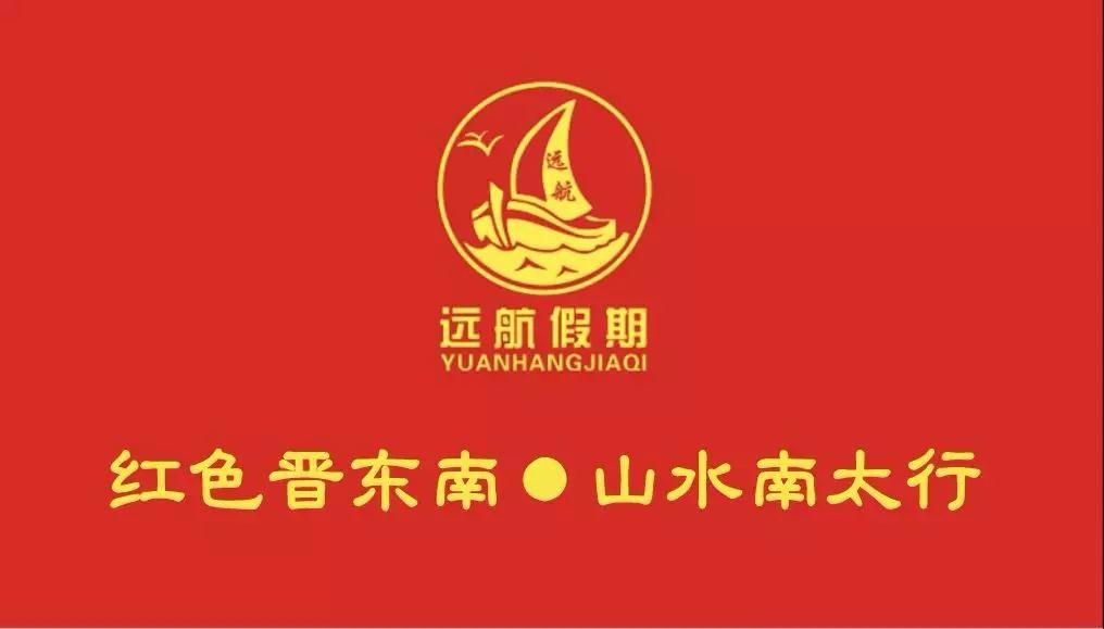 红色晋东南·山水南太行微信小程序