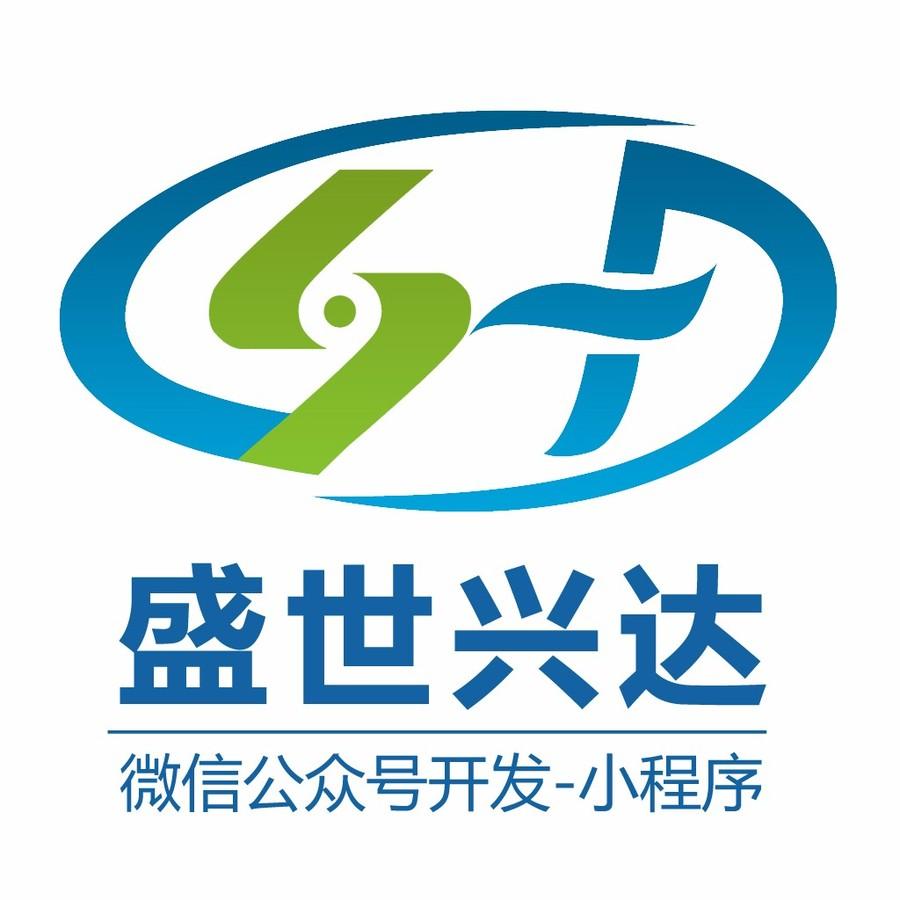 河南省盛世兴达科技有限公司微信小程序