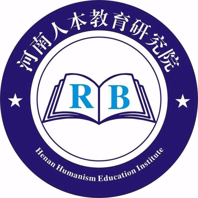 河南人本教育研究院微信小程序