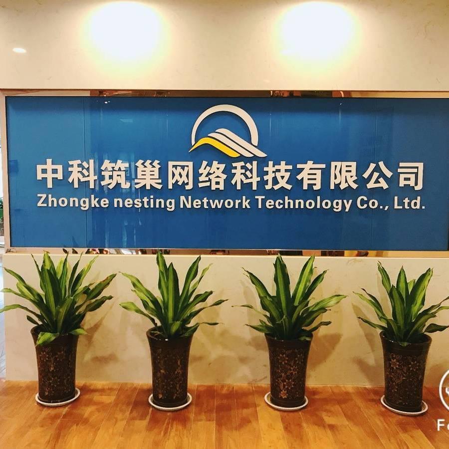 合肥中科筑巢网络科技有限责任公司微信小程序