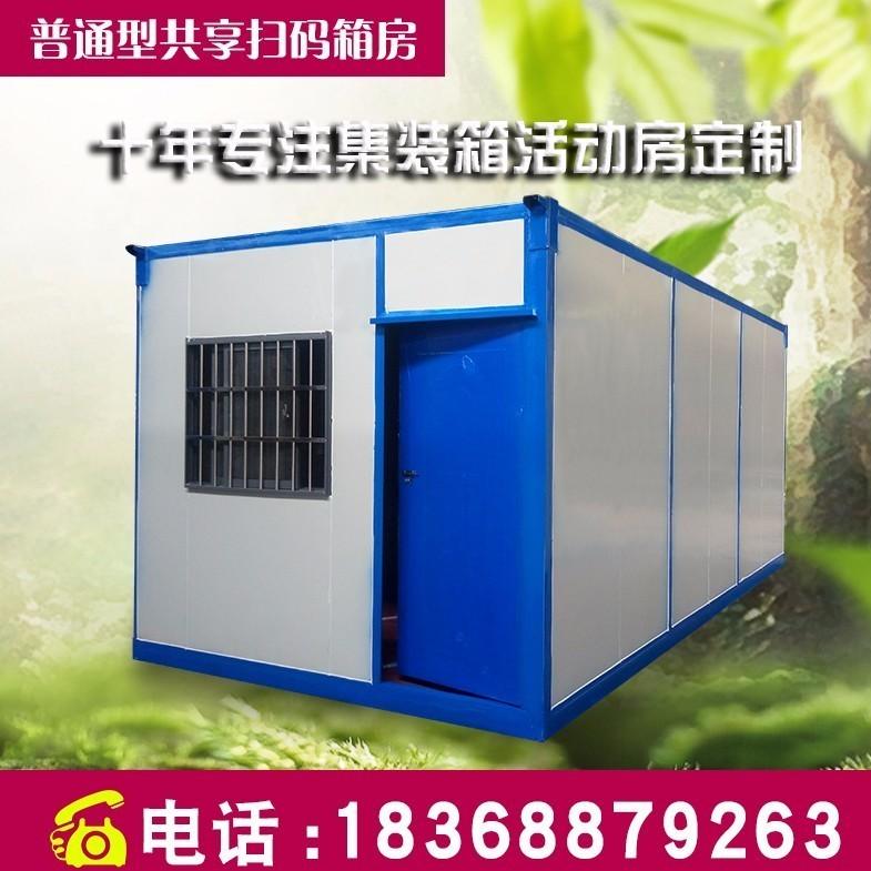 杭州湘泰集装箱移动板房有限公司微信小程序