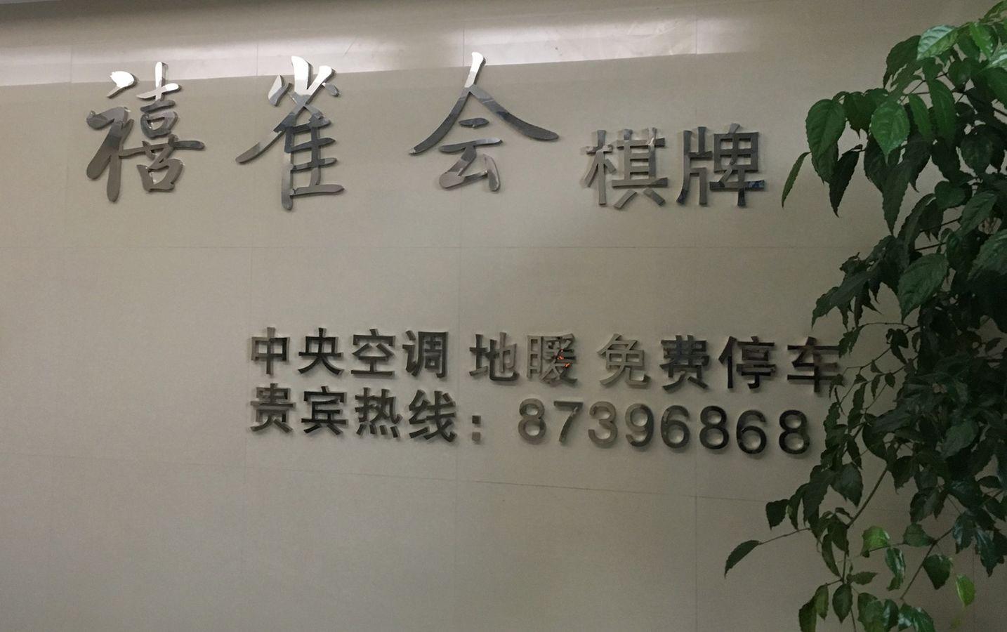 杭州禧雀会棋牌微信小程序