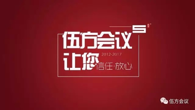 杭州伍方活动庆典微信小程序