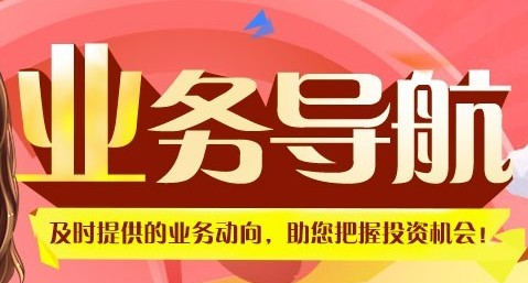 国信证券广州分公司牛散社区业务导航微信小程序