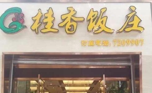 桂香饭庄微信小程序