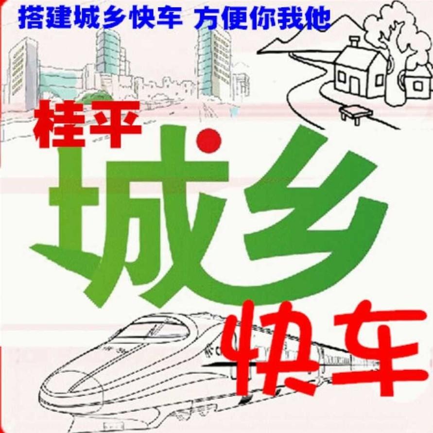 桂平市城乡快车微信小程序
