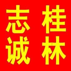 桂林志诚水电材料批发中心微信小程序