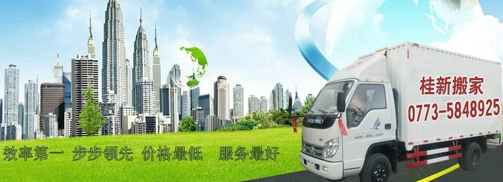 桂林市高新区桂新搬家服务社微信小程序