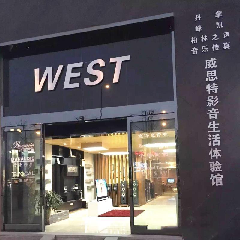 贵州威思特影音文化有限公司微信小程序