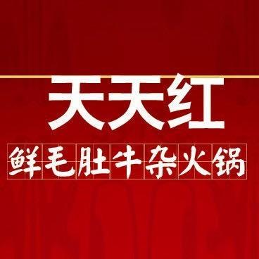 广汉天天红微信小程序