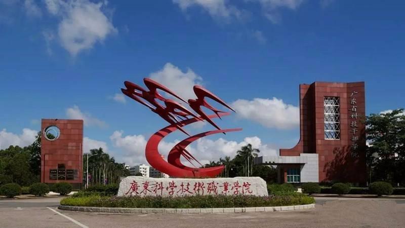 广东科学技术职业学院2017年招生指南微信小程序