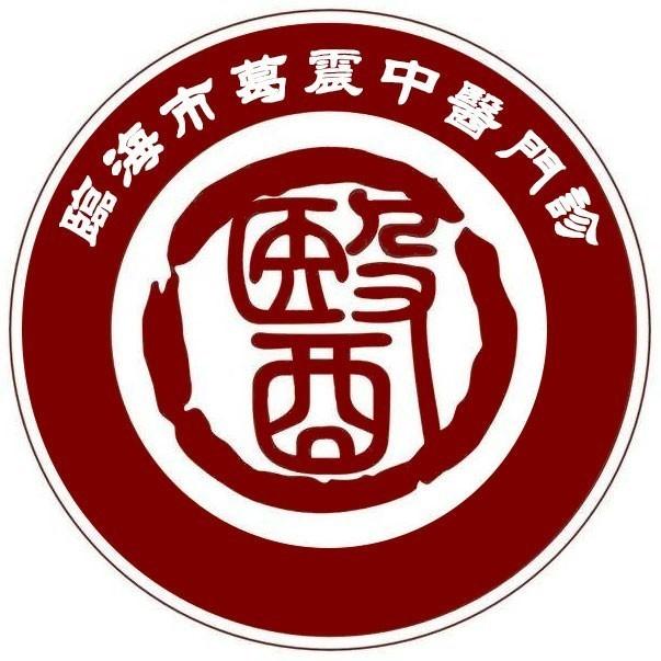 葛震中医诊所微信小程序