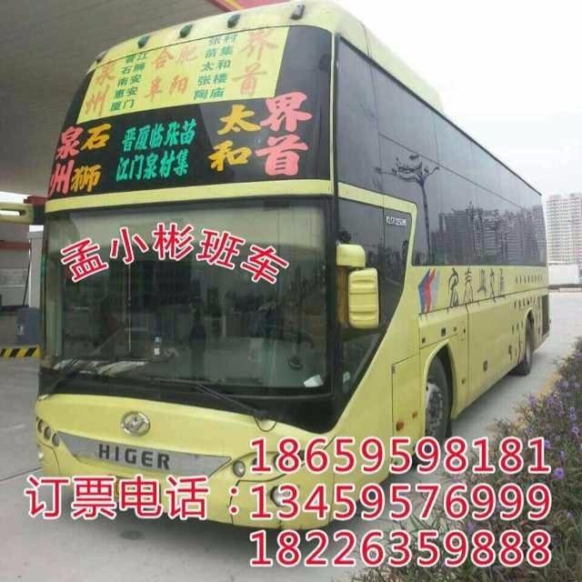 福建安徽客运专线微信小程序
