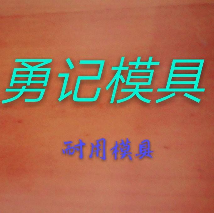 东莞樟木头勇记模具制品厂微信小程序