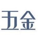 东莞五金厂微信小程序
