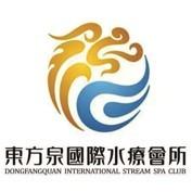 东方泉国际水疗会所微信小程序