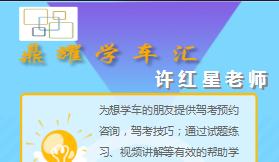 鼎耀学车汇XHX微信小程序
