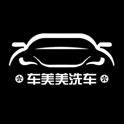车美美洗车装饰微信小程序