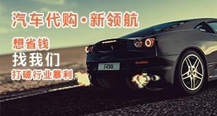 滨州新领航汽车代购服务微信小程序