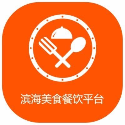 滨海美食餐饮平台微信小程序