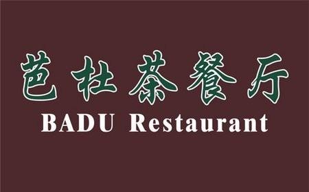 芭杜茶餐厅微信小程序