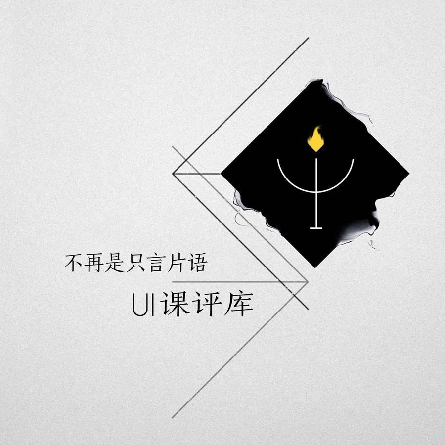 UI课评库_1微信小程序