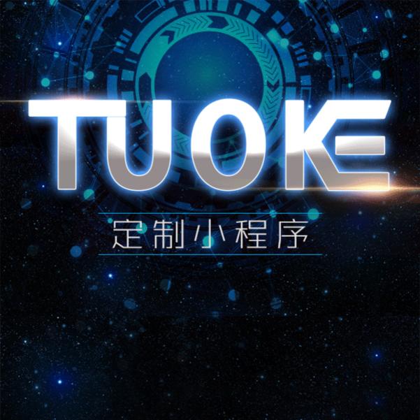 TUOKE微信小程序