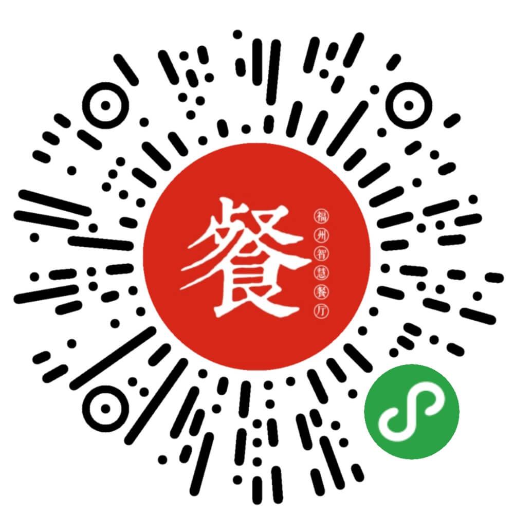 福州智慧餐厅微信小程序
