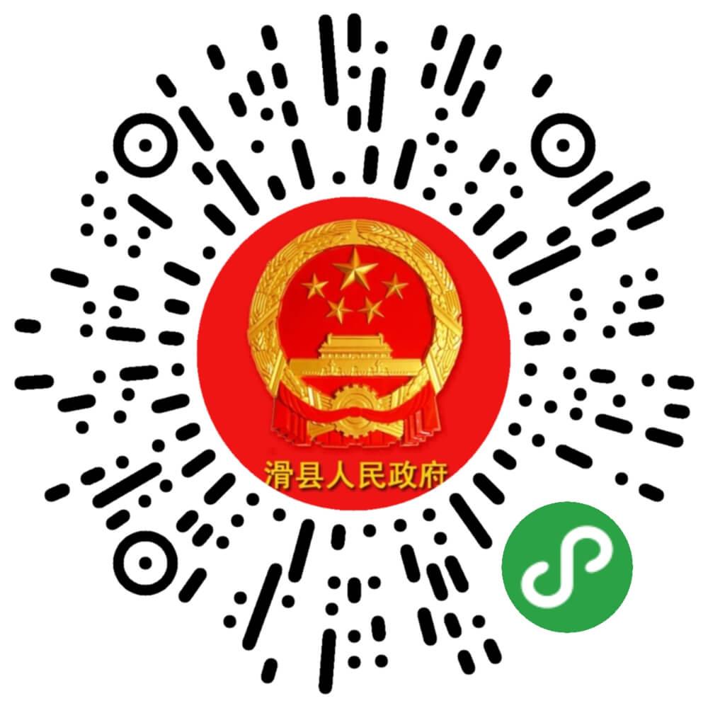 滑县人民政府微信小程序