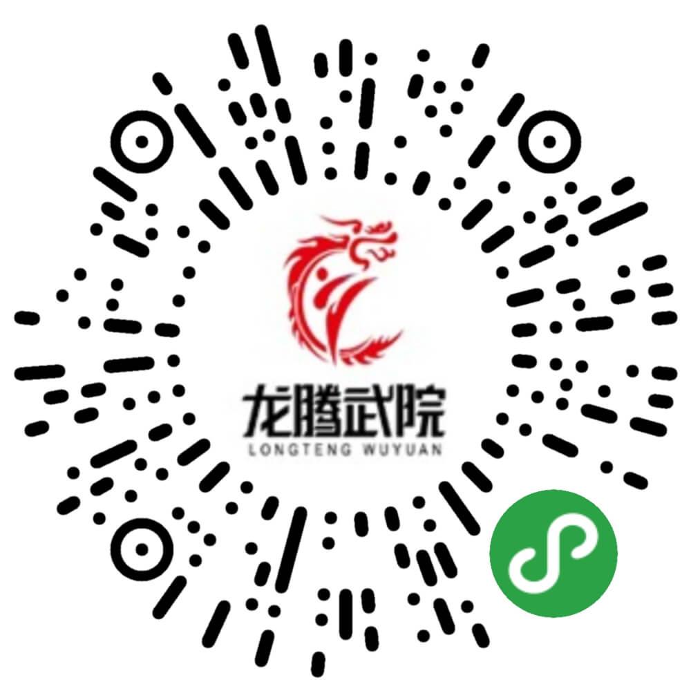 鑫龙腾武术微信小程序