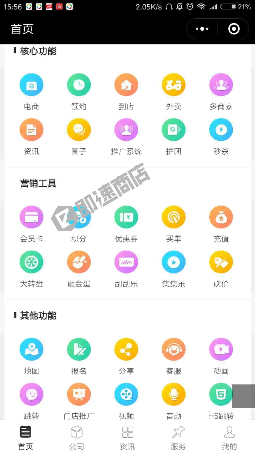 锅SIR时尚火锅小程序列表页截图