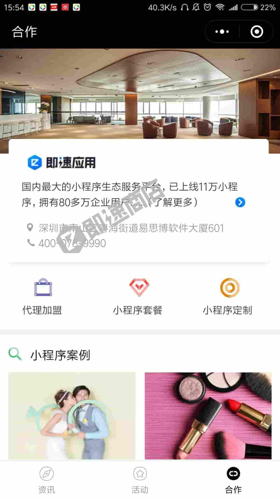 华意菲东方国际大酒店小程序首页截图