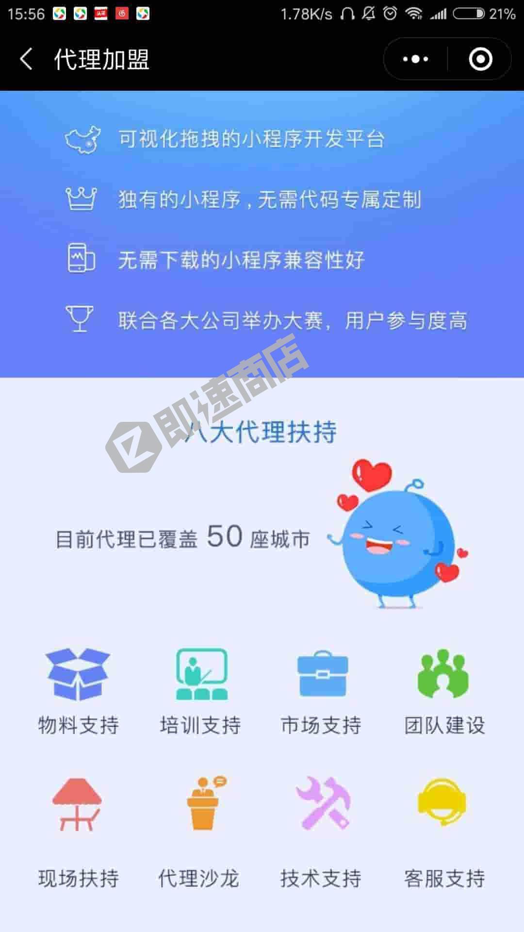 华意菲东方国际大酒店小程序详情页截图