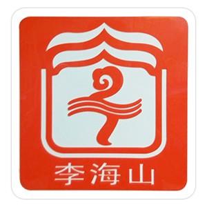 李海山麻辣烫向阳北区店微信小程序