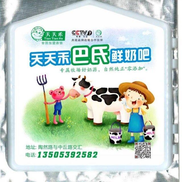 鲜奶烘焙微信小程序