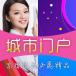 京琼城市门户同城系统微信小程序