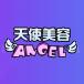 天使美容V2微信小程序