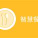 微点餐小程序(单店版)微信小程序