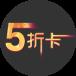 五折卡微信小程序