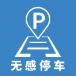 智慧停车管理系统微信小程序