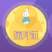 中秋节插月饼微信小程序