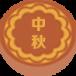 中秋节吃月饼微信小程序