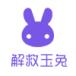 中秋解救玉兔吸粉游戏活动微信小程序