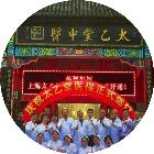 上海太乙堂中医微信小程序