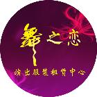 奎屯舞之恋演出服装租赁中心微信小程序